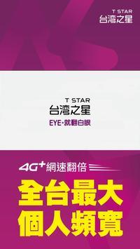 TStar Signage apk screenshot