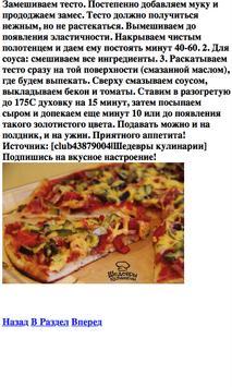 Готовка пиццы screenshot 1