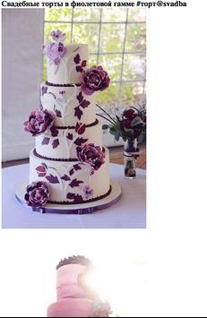 Готовить свадебные торты poster