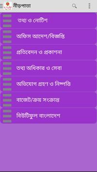 যুব ও ক্রীড়া মন্ত্রণালয় apk screenshot