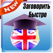 Выучить Английский Язык 2018 иконка