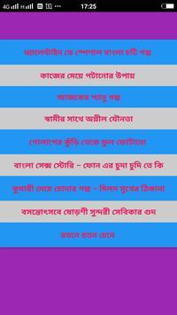 Pannu Story screenshot 2
