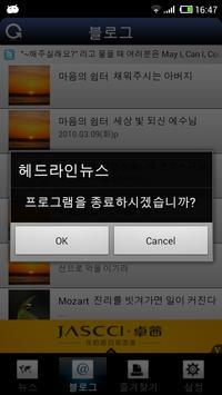 Korean Headline News apk screenshot