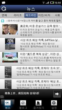 Korean Headline News poster