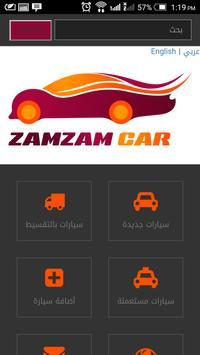 زمزم كار - ZamZam Car screenshot 1
