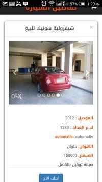 زمزم كار - ZamZam Car screenshot 3