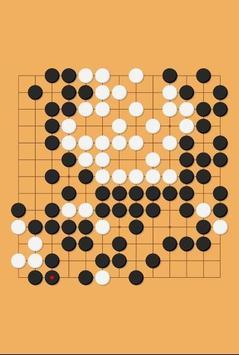 围棋 screenshot 1