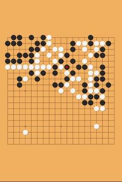 围棋 screenshot 2