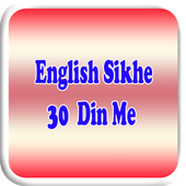 English Sikhe 30 Din Me icon