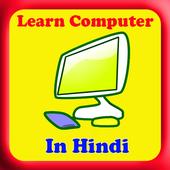 Learn Computer In Hindi icon