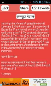 Learn Computer In Hindi apk screenshot