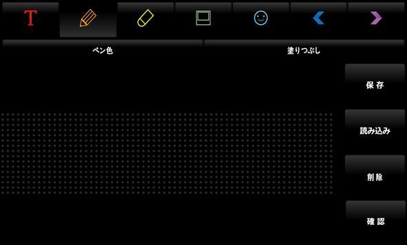 LEDマトリクス4 apk screenshot