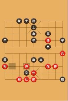 象棋 poster