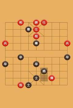 象棋 screenshot 1