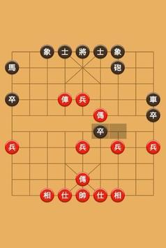 象棋 screenshot 2