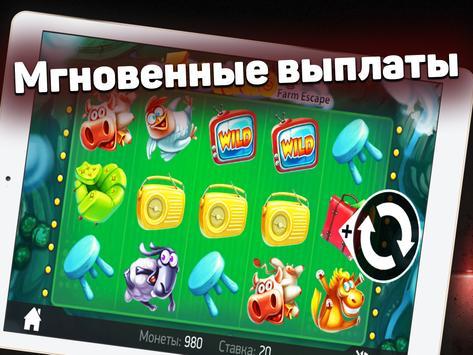 Слоты и игровые автоматы screenshot 8
