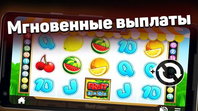 Слоты и игровые автоматы screenshot 1