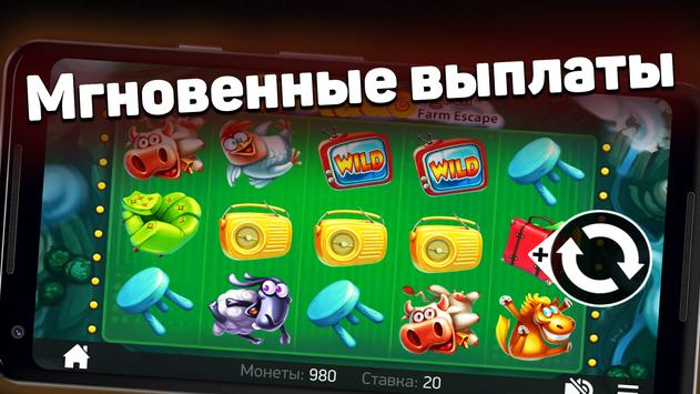 Слоты и игровые автоматы screenshot 2