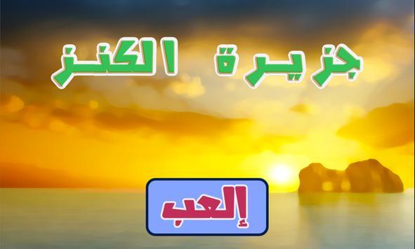 جزيرة الكنز poster