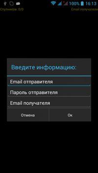 GPS Tracker apk screenshot