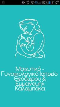 drkalampokas.gr poster