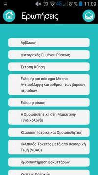 drkalampokas.gr screenshot 6