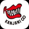 関ジャニ∞アプリ иконка