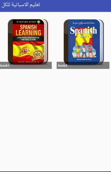تعلم اللغة الاسبانية بسهولة و بالصوت screenshot 5