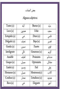 تعلم اللغة الاسبانية بسهولة و بالصوت screenshot 6