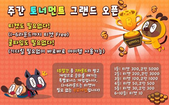Bingo Adventure™ with BAND screenshot 2