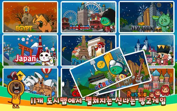 Bingo Adventure™ with BAND screenshot 3