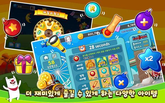 Bingo Adventure™ with BAND screenshot 4