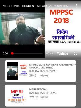 KALKA IAS BHOPAL screenshot 2