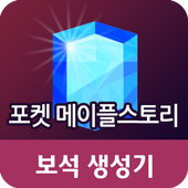 보석생성기 - 포켓메이플스토리 icon