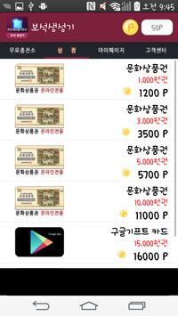 보석생성기 - 포켓메이플스토리 apk screenshot