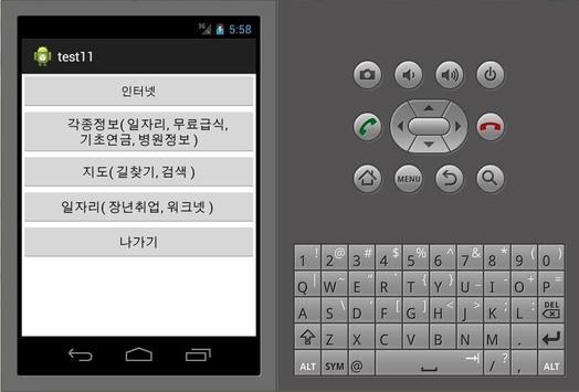 어르신 길라잡이 apk screenshot