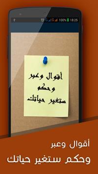 أقوال وعبر وحكم ستغير حياتك poster