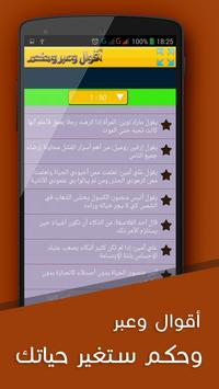 أقوال وعبر وحكم ستغير حياتك apk screenshot