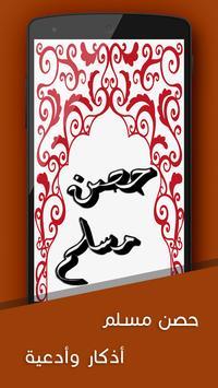 حصن مسلم-أدعية وأذكار poster