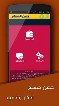 حصن مسلم-أدعية وأذكار apk screenshot