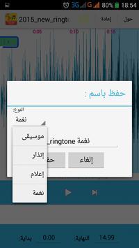 تقطيع مقاطع موسيقية بدون نيت screenshot 14