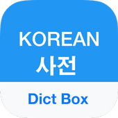 Korean Dictionary - Dict Box icon
