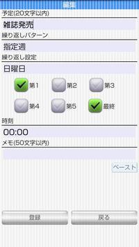 Routine Works screenshot 1