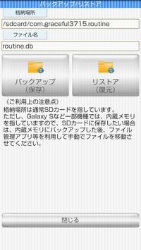 Routine Works screenshot 2
