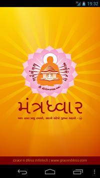 Mantradwar poster