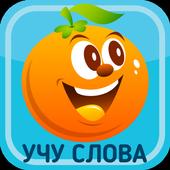 Фрукты овощи ягоды для детей icon