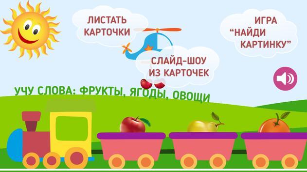 Фрукты овощи ягоды для детей poster