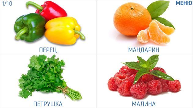 Фрукты овощи ягоды для детей screenshot 3
