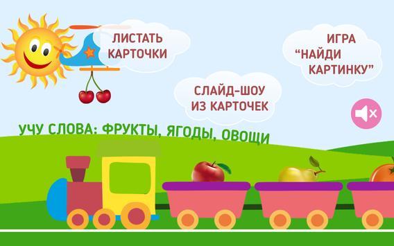 Фрукты овощи ягоды для детей screenshot 6
