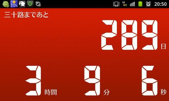 MiSoJi apk screenshot